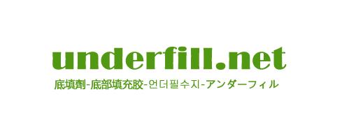 underfill